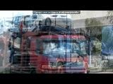 «АВТАВОЗЫ» под музыку Аника Далински -Дороги - Дороги, дороги… Снова дурманят. . Picrolla